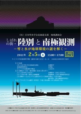 2010lec_poster1.jpg