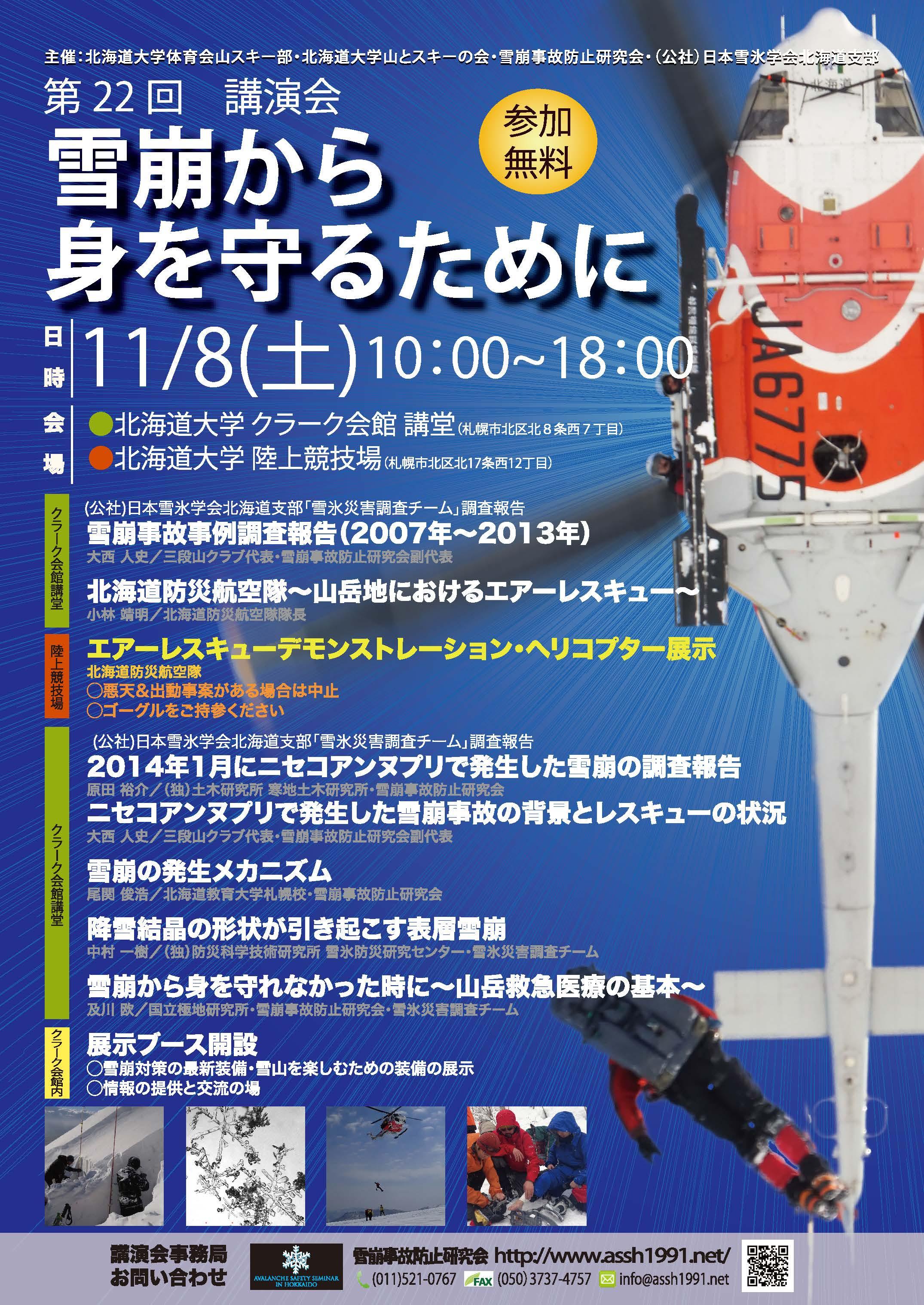 20141114_ASSH_leaflet_front.jpg