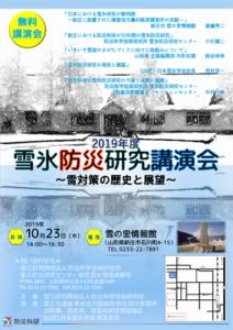 2019年度雪氷防災研究講演会−雪対策の歴史と展望− @ 雪の里情報館