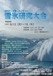 210609_Posterのサムネイル