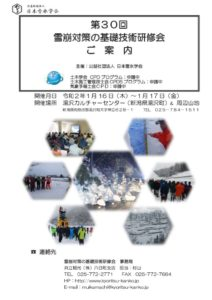 30_Avalanche_trainingのサムネイル