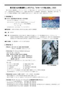 第35回北方圏国際シンポジウム「オホーツク海と流氷」 2020 @ 北海道紋別市(紋別市民会館,紋別市文化会館,紋別市立博物館)