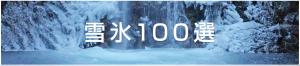 雪氷100選