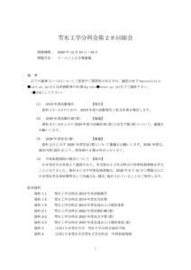雪氷工学分科会_第28回総会_201221