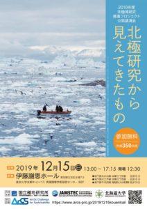 2019年度北極域研究推進プロジェクト公開講演会 「北極研究から見えてきたもの」 @ 東京大学本郷キャンパス伊藤謝恩ホールB2F