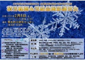 積雪観測&雪結晶撮影講習会 @ 防災科学技術研究所 雪氷防災研究センター