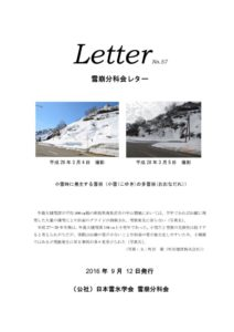 letter-57のサムネイル