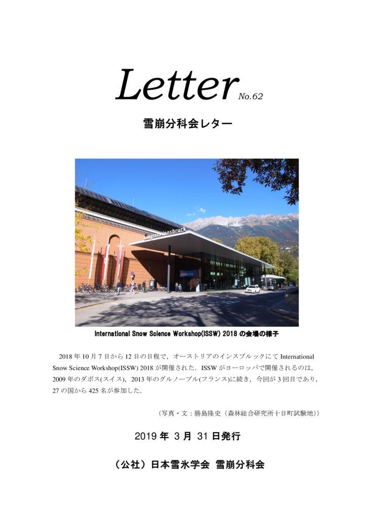 letter-62