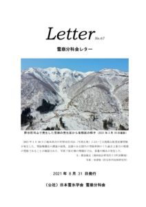 letter-67のサムネイル