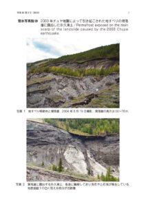 雪氷写真館130:2003 年チュヤ地震によって引き起こされた地すべりの滑落 崖に露出した永久凍土 / Permafrost exposed on the main scarp of the landslide caused by the 2003 Chuya earthquake