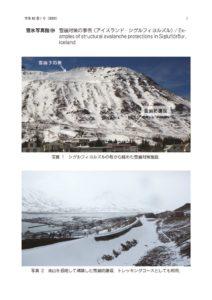 雪氷写真館134:雪崩対策の事例(アイスランド・シグルフィヨルズル)/ Ex- amples of structural avalanche protections in Siglufjörður, Iceland