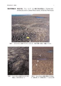 南極半島,ジェームズ・ロス島の淘汰構造土 / Sorted pat- terned ground in James Ross Island, Antarctic Peninsula