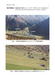 雪氷写真館136:雪崩対策の事例(オーストリア・ガルテュア)/ Examples of structural avalanche protections in Galtür, Austria